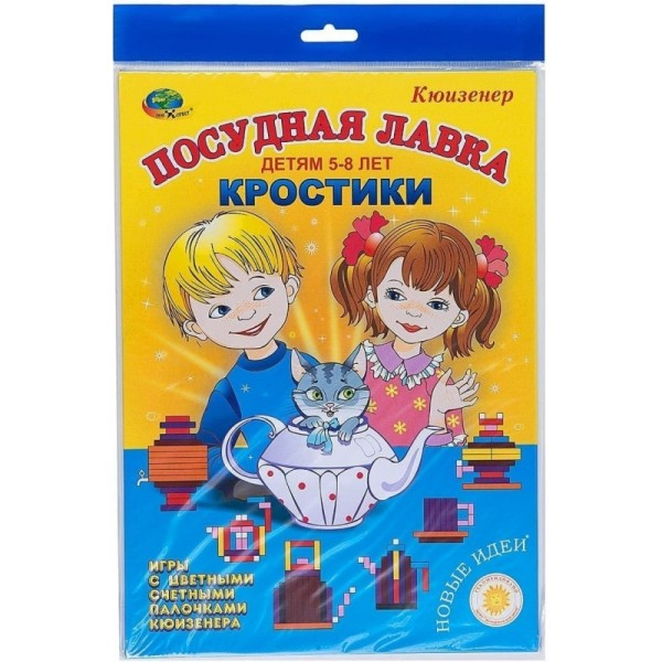 Новые Кростики Посудная лавка. Игры с палочками Кюизенера для детей 5-8 лет - Kor 078