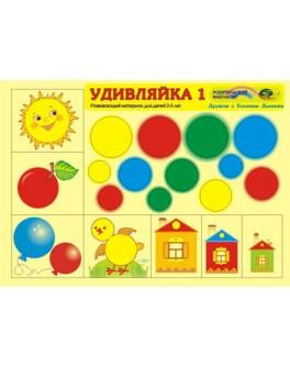 Удивляйка 1. Блоки Дьенеша Корвет для малышей 2-3 лет