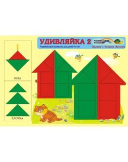 Удивляйка 2. Блоки Дьенеша для малышей 2-3 лет - Kor 012