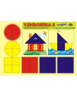 Удивляйка 3. Блоки Дьенеша для малышей 2-3 лет - Kor 013