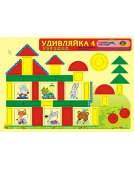 Удивляйка 4. Блоки Дьенеша для малышей 2-3 лет - Kor 014