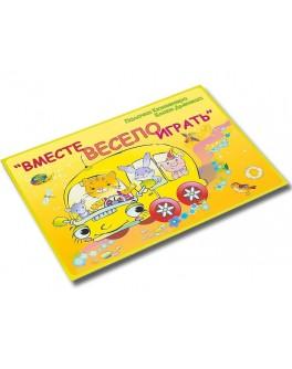 Вместе весело играть. Альбом к палочкам Кюизенера и блокам Дьенеша для детей 2-3 лет - Kor 080