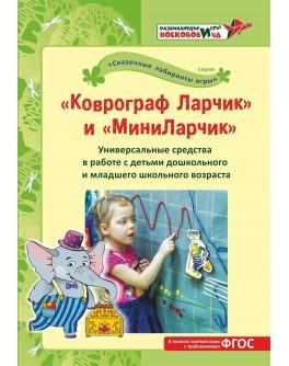 Коврограф Ларчик и МиниЛарчик Вакуленко Л.С., Вотинова О.М. - vos_373