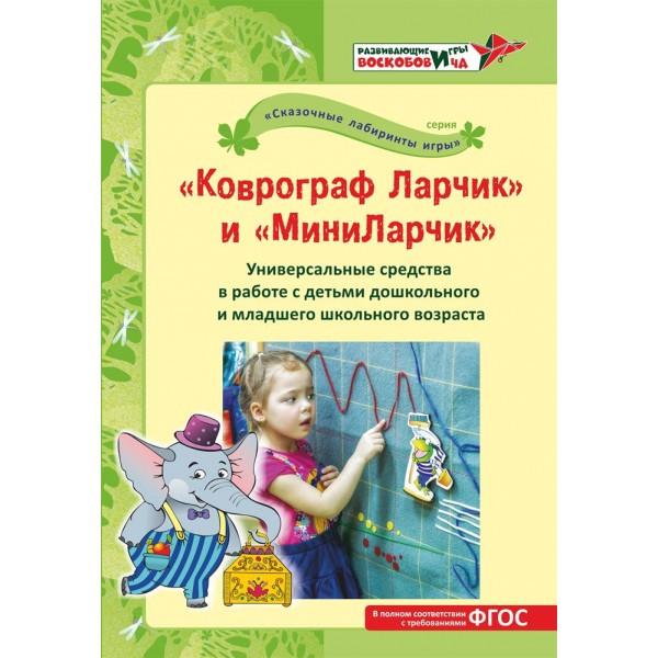 книга методическое пособие коврограф ларчик воскобовича
