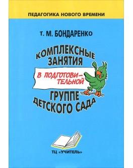 Комплексные занятия в подготовительной группе детского сада. Методика Воскобовича - vos_089