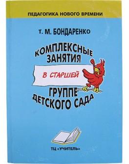 Комплексные занятия в старшей группе детского сада. Методика Воскобовича - vos_088