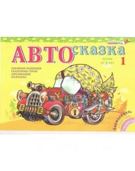 Альбом Автосказка Методика Воскобовича - vos_avtoskazka