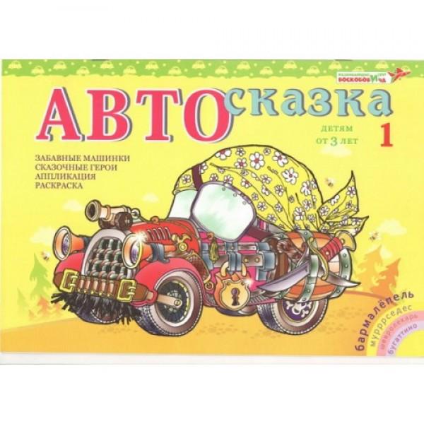 альбом автосказка, методика воскобовича