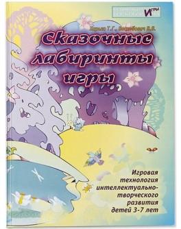 Методика Воскобовича Сказочные лабиринты игры - vos_069