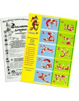 Забавные буквы из Буквоцирка. Обучающие карточки Воскобовича - vos_053