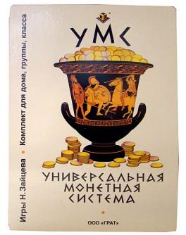 Математика Зайцева Универсальная монетная система