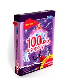 100 игр с выдумкой. Карточные игры. Лиловый выпуск - Um Y4003