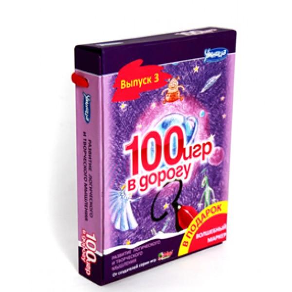 Фото набора 100 игр с выдумкой. Лиловый выпуск