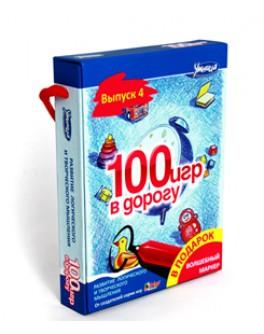 100 игр-минуток в дорогу. Карточные игры. Голубой выпуск - Um Y4004