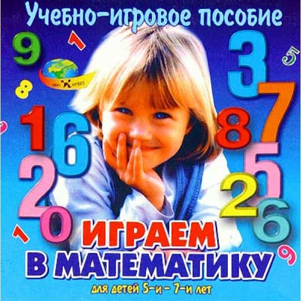 учебное пособие играем в математику