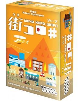 Карточная игра Мачи Коро Шарп Hobby World - dtg 1285