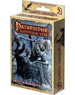 Карточная игра Pathfinder. Адепты Живодера (дополнение) Hobby World - dtg 1425