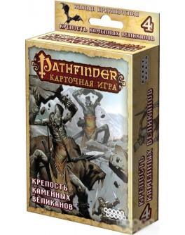Карточная игра Pathfinder. Крепость каменных великанов (дополнение) Hobby World - dtg 1556