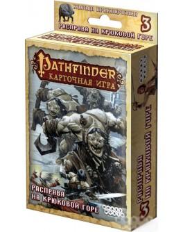 Карточная игра Pathfinder. Расправа на Крюковой горе (дополнение) Hobby World - dtg 1555