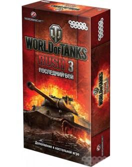 Карточная игра World of Tanks: Rush - Последний Бой Hobby World - dtg 1483