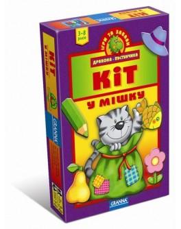 Кот в мешке - BVL 81817