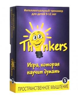 Thinkers 9-12 лет Пространственное мышление - pi Th-0905