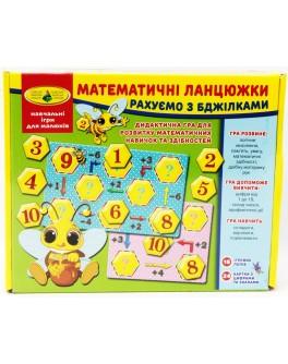 Игра Математические цепочки. Считаем с пчелками (укр.) - GR rv0057409