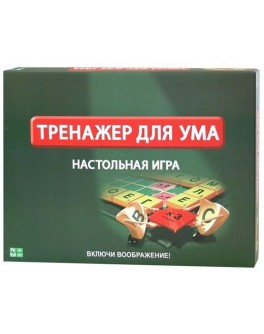Настольная игра Тренажер для ума (Скрабл, Scrabble) - pi 82282