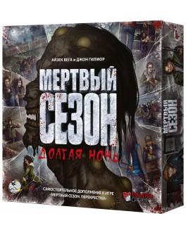 Настольная игра Мёртвый сезон: Долгая ночь (рус) - pi 16004