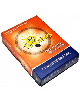 Thinkers 12-16 лет Стратегия выбора