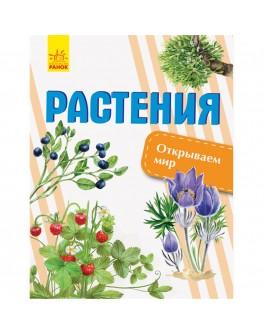 Енциклопедія Відкриваємо світ. Рослини
