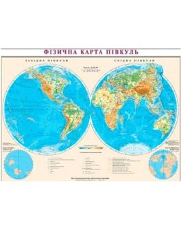 Карта світу фізична півкулі М1:72 000 000, 110х160 см (картон) укр