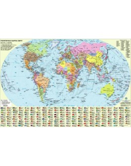 Карта світу політична М1:54 000 000, А2 65х45 см (ламінований картон) укр