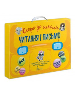 Набір книг Скоро до школи: Читання і письмо