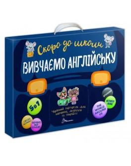 Набір книг Скоро до школи: Вивчаємо англійську