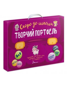 Набір книг Скоро до школи: Творчий портфель (підготовка до письма)