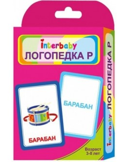 Набор карточек Логопедка Р Interbaby (к11)