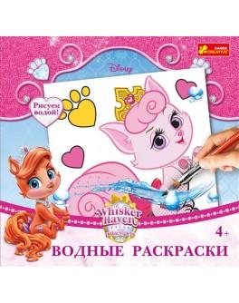 Водные раскраски Королевские Питомцы Ranok Creative - RK 15153173Р