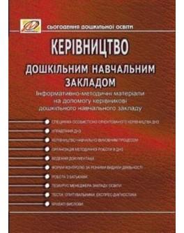 Майор Н. Керівництво дошкільним навчальним закладом - SV 99