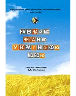 Навчаймо читанню за методикою Зайцева  - SV 105
