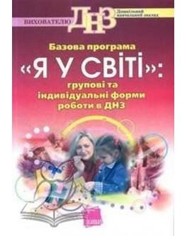 """Полєвікова О. Базова програма """"Я у Світі"""": групові та індивідуальні форми роботи ДНЗ - SV 127"""