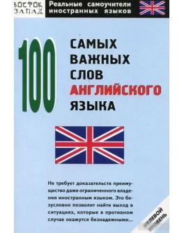 100 самых важных слов английского языка. Нулевой уровень - SV 1