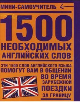1500 необходимыx английскиx слов. Мини самоучитель - SV 2