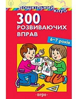 300 развивающих упражнений 6-7 лет /укр/