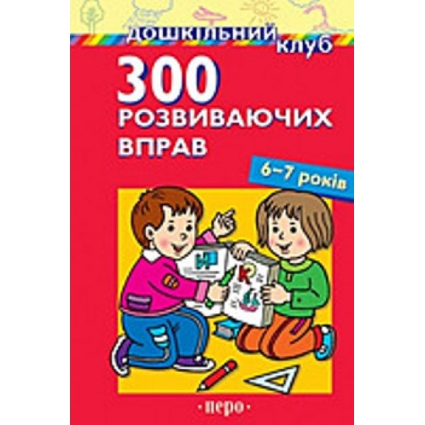 300 розвиваючих вправ. Для дітей 6-7 років