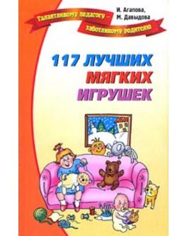 Агапова И. 117 мягких игрушек