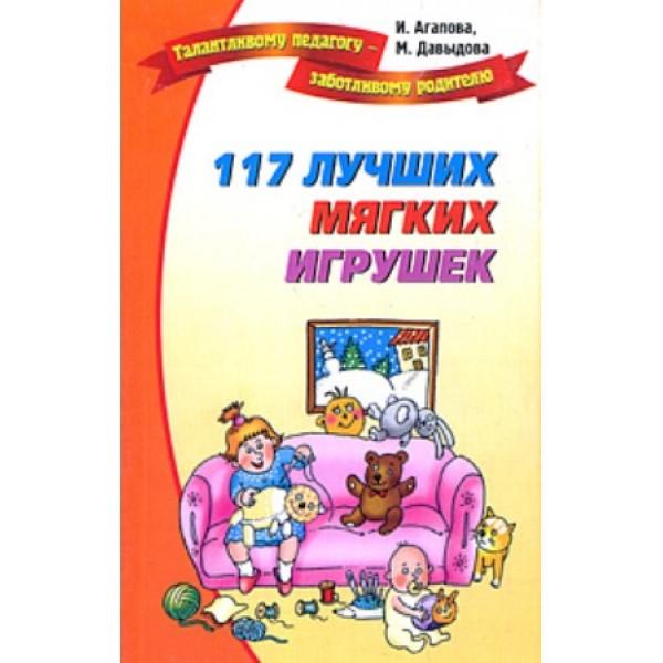 117 мягких игрушек Агапова И.