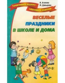Агапова И. Веселые праздники в школе и дома - SV 7
