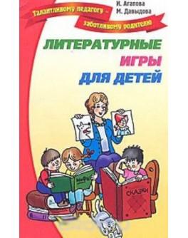 Агапова И. Литературные игры для детей - SV 9