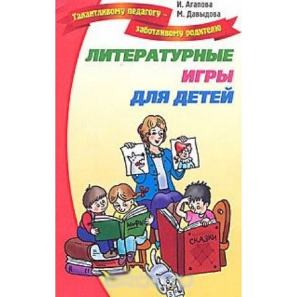 Литературные игры для детей Агапова И.